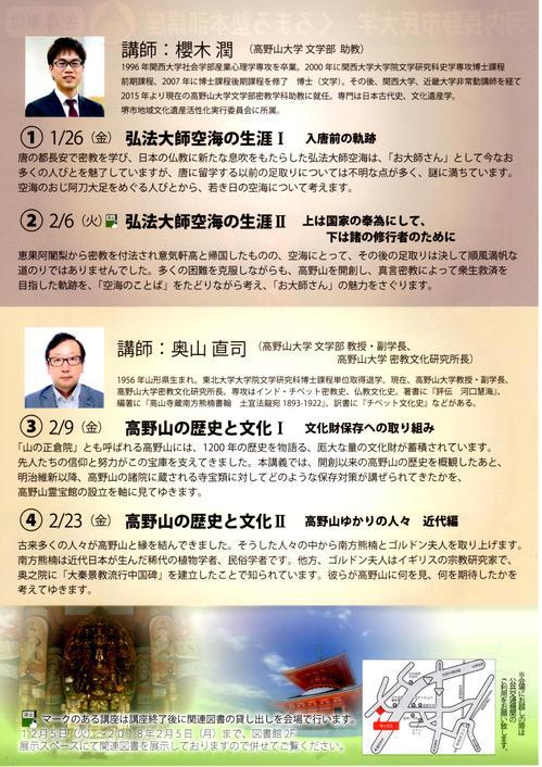 18_01_26_kuromaro02.jpg