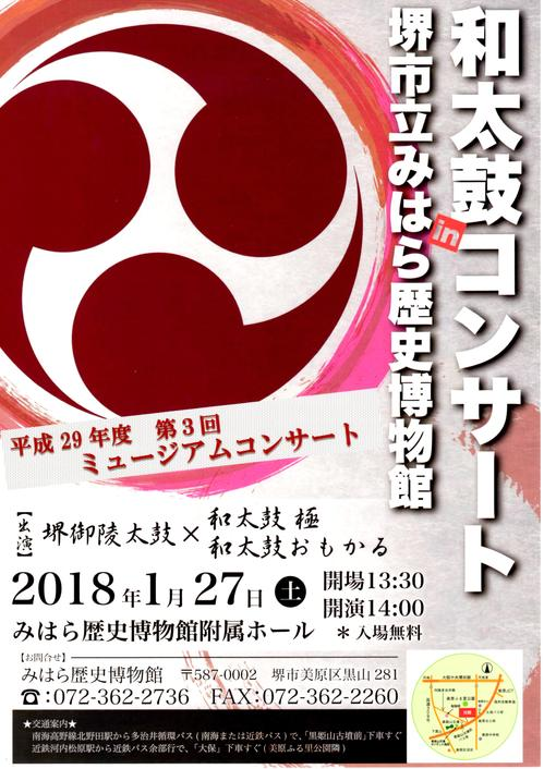 18_01_27_wadaiko.jpg