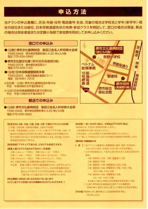 18_03_05_sakawata02.jpg