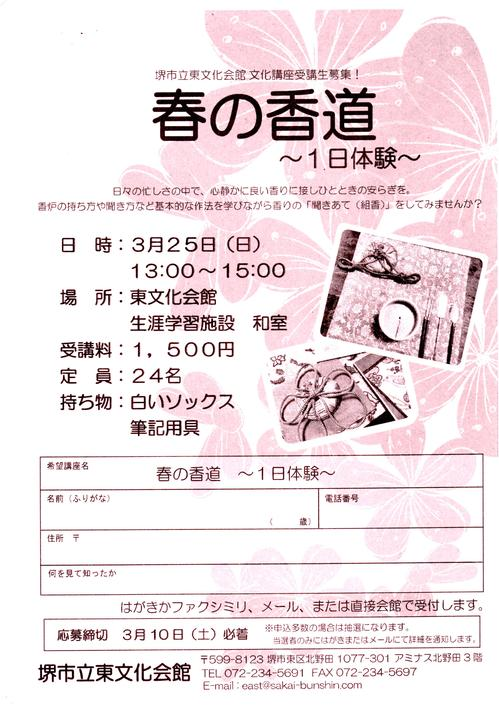 18_03_25_koudou.jpg