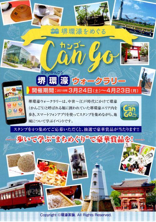 18_03_24_kango01.jpg