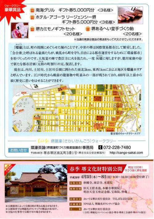 18_03_24_kango02.jpg