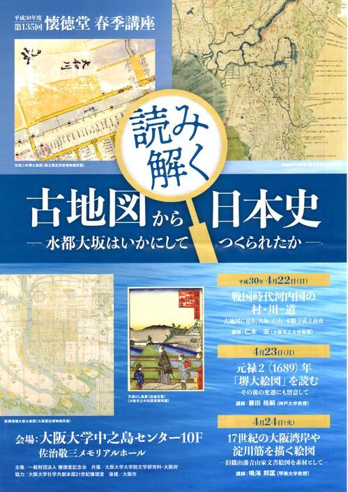 18_04_23_kochizu01.jpg