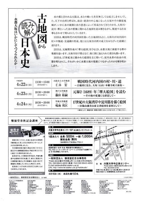18_04_23_kochizu02.jpg