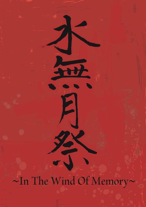 Minazuki_omote_jpg.jpg