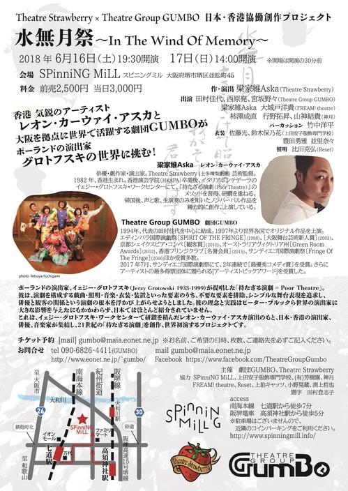 Minazuki_ura_jpg.jpg
