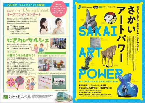 18_07_29_sakaiart01.jpg