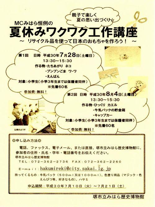 18_07_28_wakuwaku.jpg