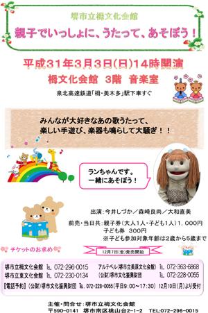 20190303_oyako.jpg