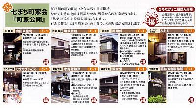 nanamachi1.jpg