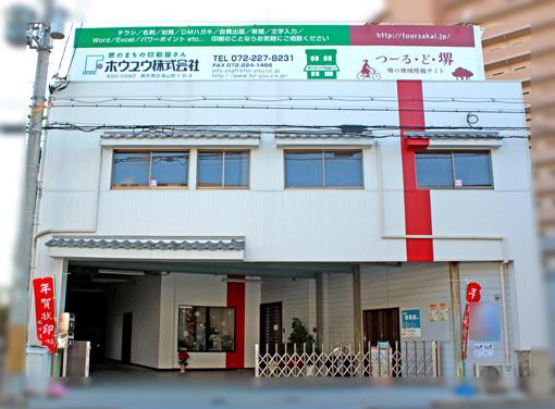 http://toursakai.jp/kawara/syaoku.jpg
