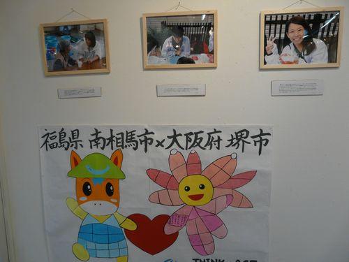 02_charity_minamisouma02.jpg