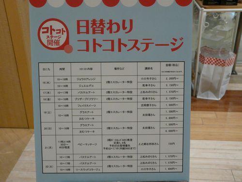 04_sakaimarusye_kotokoto.jpg