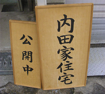 fukusuke3-1.jpg