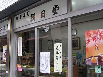 fukusuke4-1.jpg
