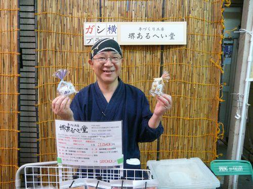 gashiyoko01_aruheidou01.jpg