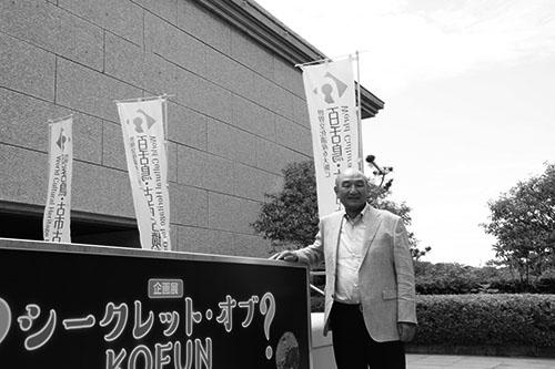 堺市博物館前で須藤健一館長