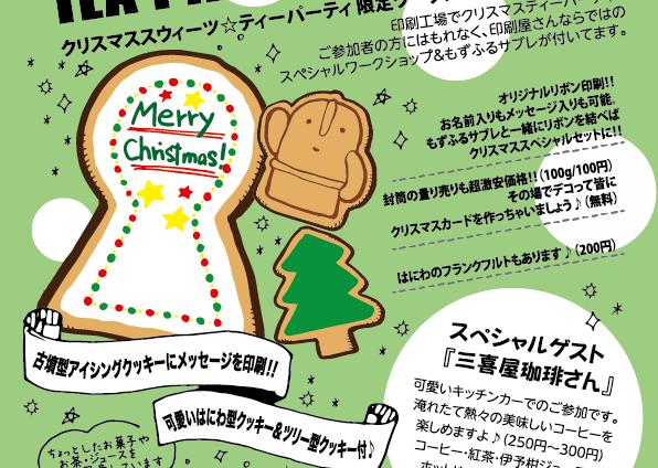 クリスマススウィーツWS☆ティーパーティ古墳風味♪チラシ