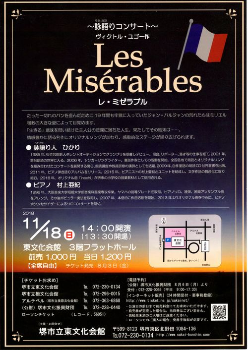 20181118_lesmiserables.jpg