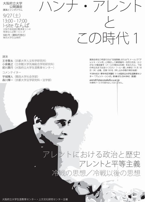 arendt1_03out1.jpg