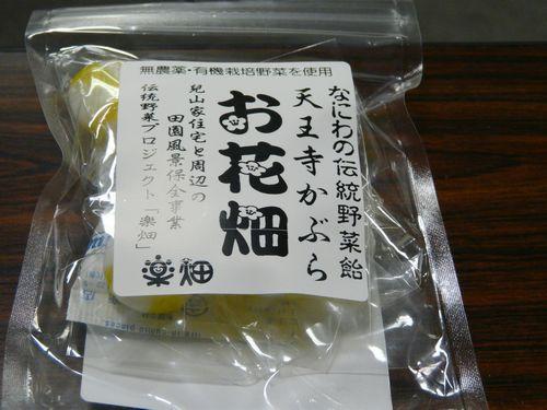 03_rakuhata_ame01.jpg