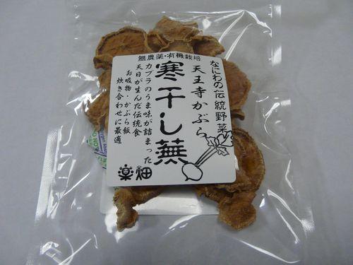 03_rakuhata_kiriboshi01.jpg