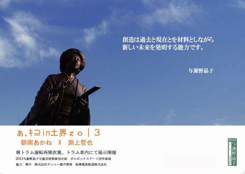 http://toursakai.jp/zakki/05_akikoinsakai_chirashi01.jpg
