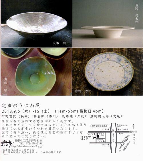 18_09_06_utuwa.jpg