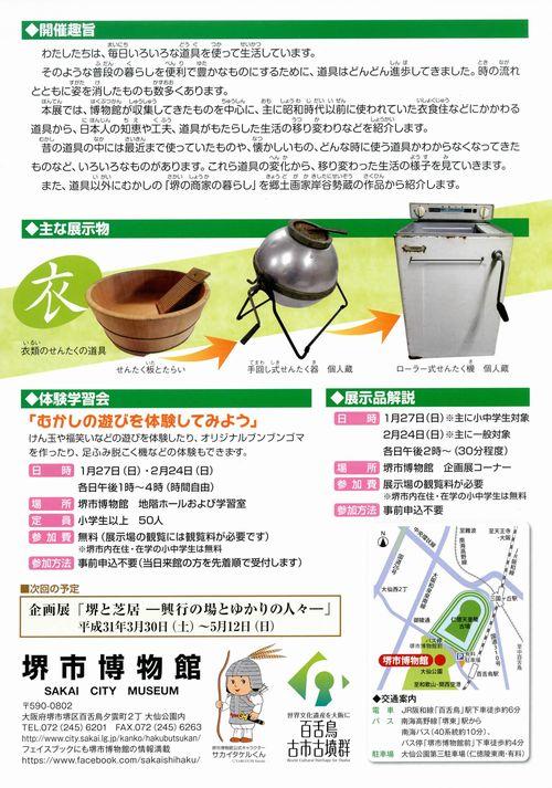 20190108_mukashi02.jpg