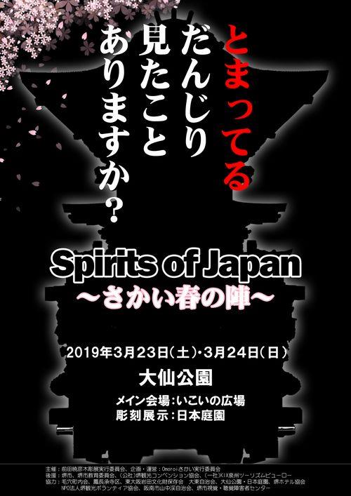 20190127_danjiri01_flyer01.jpg