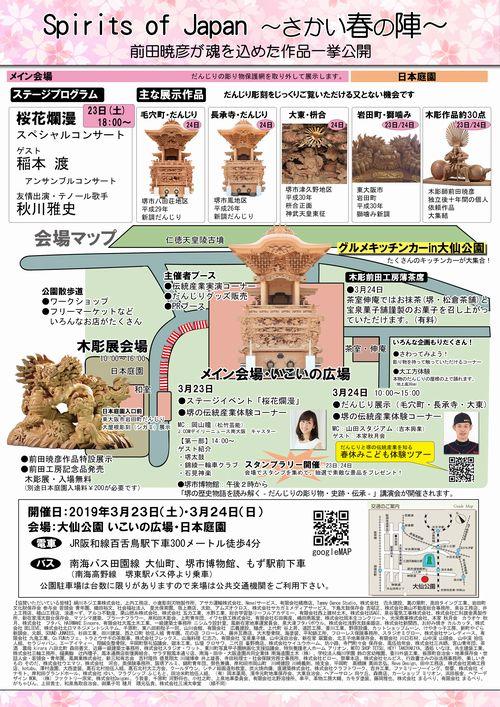 20190127_danjiri01_flyer02.jpg