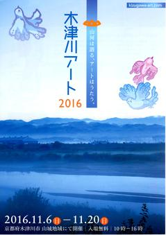 16_11_06_kizugawa1.jpg