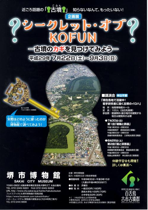 17_07_22_kofun01.jpg