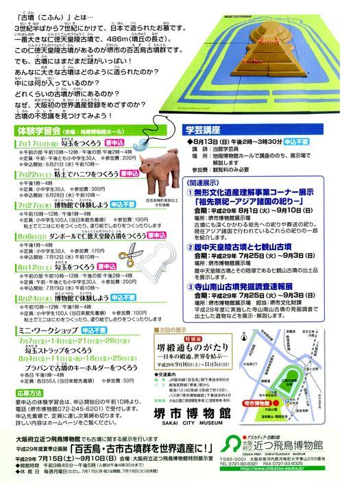 17_07_22_kofun02.jpg