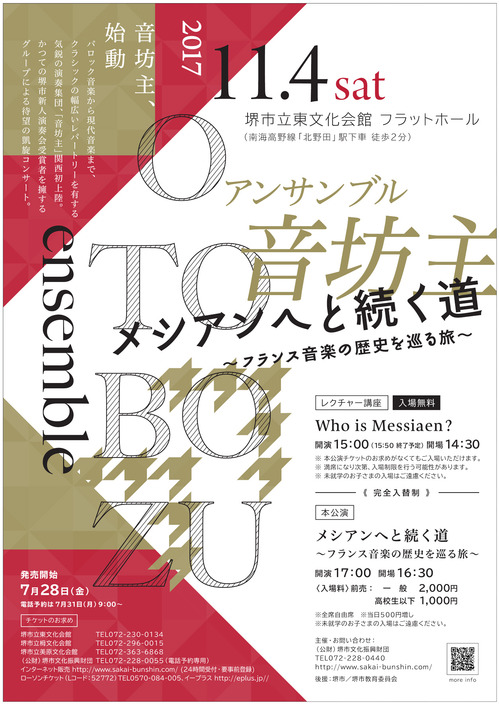 otobouzu2017_1.jpg