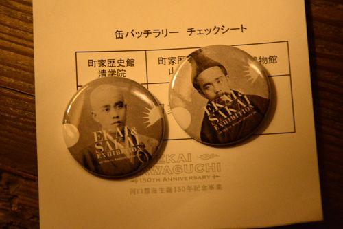 ekaitosakai1_00_face1.jpg