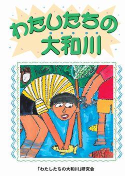 watashiYamato_01_book01.jpg